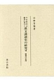 平安時代の佛書に基づく 漢文訓讀史の研究 變遷の原理 (7)
