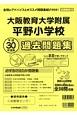 大阪教育大学附属平野小学校 過去問題集<近畿圏版> 平成30年