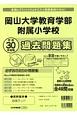 岡山大学教育学部附属小学校 過去問題集<岡山県版> 平成30年
