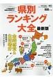 県別ランキング大全<最新版> 47都道府県民の実態を浮き彫りに!