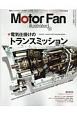 Motor Fan illustrated テクノロジーがわかると、クルマはもっと面白い(131)