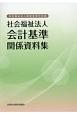 社会福祉法人会計基準関係資料集<社会福祉法人制度改革対応版>