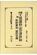 日本立法資料全集 別巻 實用土地建物の法律詳説 附 契約書式 登記手續 (1160)