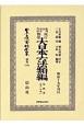 日本立法資料全集 別巻 鼇頭伺指令内訓 現行類聚 大日本六法類編 行政法1 (1161)