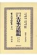 日本立法資料全集 別巻 鼇頭伺指令内訓 現行類聚 大日本六法類編 行政法2 (1162)
