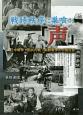 戦時秩序に巣喰う「声」 日中戦争・国共内戦・朝鮮戦争と中国社会
