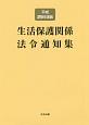 生活保護関係法令通知集 平成29年