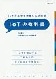 IoTの教科書 IoTの全てを網羅した決定版