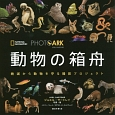 動物の箱舟 NATIONAL GEOGRAPHIC PHOTO ARK