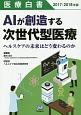 医療白書 2017-2018 AIが創造する次世代型医療 ヘルスケアの未来はどう変わるのか