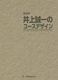 井上誠一のコースデザイン<復刻版>