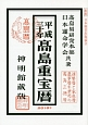 高島重宝暦<神明館蔵版> 平成30年
