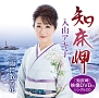 知床岬/雨に散る花(DVD付)