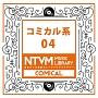 日本テレビ音楽 ミュージックライブラリー ~コミカル系 04