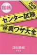 センター試験(秘)裏ワザ大全 国語 2018