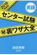 センター試験(秘)裏ワザ大全 英語 2018