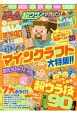 ゲーム超ワザマガジン マインクラフト大特集!!