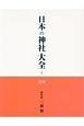 日本の神社大全 北陸 (4)