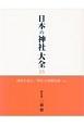 日本の神社大全 神話を読む/神社の基礎知識ほか (15)