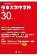 帝京大学中学校 中学別入試問題シリーズ 平成30年