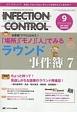 INFECTION CONTROL 26-9 2017.9 特集:「場所」「モノ」「人」でみるラウンド事件簿7 ICTのための医療関連感染対策の総合専門誌