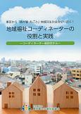 地域福祉コーディネーターの役割と実践~コーディネーター座談会から~ 東京から『我が事・丸ごと』地域共生社会を切り拓く!