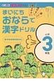 まいにちおならで漢字ドリル 小学3年生 楽しく・見やすく・覚えやすい