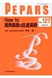 PEPARS 2017.7 How To 局所麻酔&伝達麻酔 (127)