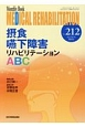 MEDICAL REHABILITATION 2017.7増刊号 摂食嚥下障害リハビリテーションABC Monthly Book(212)
