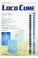 LOCO CURE 3-3 運動器領域の医学情報誌