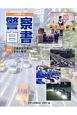 警察白書 平成29年 特集:交通安全対策の歩みと展望