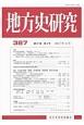 地方史研究 (387)