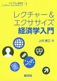 レクチャー&エクササイズ経済学入門 ライブラリ経済学レクチャー&エクササイズ1