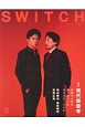 SWITCH 35-9 現代俳優考