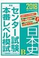センター試験本番レベル模試 日本史B 2018