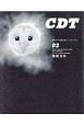 CDT 2017AUGUST 紙とインキの同人誌