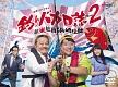 釣りバカ日誌Season2 新米社員浜崎伝助 DVD-BOX