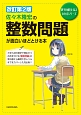 佐々木隆宏の整数問題が面白いほどとける本<改訂第2版>