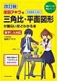 坂田アキラの三角比・平面図形が面白いほどわかる本<改訂版> 坂田アキラの理系シリーズ