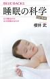 睡眠の科学<改訂新版> なぜ眠るのか なぜ目覚めるのか
