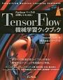 TensorFlow機械学習クックブック Pythonベースの活用レシピ60+ impress top gear