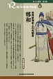 新・人と歴史<拡大版> 世界航海史上の先駆者 鄭和 (21)