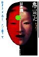 悪の歴史 日本編(上) 隠されてきた「悪」に焦点をあて、真実の人間像に迫る
