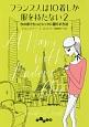フランス人は10着しか服を持たない 今の家でもっとシックに暮らす方法 (2)