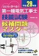 ひとりで学べる!第一種電気工事士 技能試験候補問題マスター 平成29年