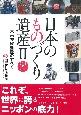 日本のものづくり遺産 2015-2016 未来技術遺産のすべて (2)