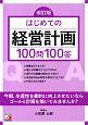はじめての経営計画100問100答<改訂版>
