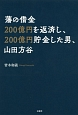 藩の借金200億円を返済し、200億円貯金した男、山田方谷