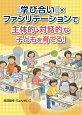 『学び合い』×ファシリテーションで主体的・対話的な子どもを育てる!