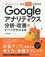 「やりたいこと」からパッと引ける Googleアナリティクス 分析・改善のすべてがわかる本